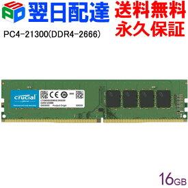 イーグルス感謝祭特価!Crucial DDR4デスクトップメモリ Crucial 16GB【永久保証・翌日配達送料無料】 DDR4-2666 DIMM CT16G4DFS8266