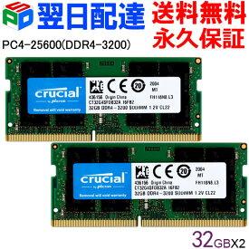 Crucial DDR4ノートPC用 メモリ Crucial 64GB(32GBx2枚) 【永久保証・翌日配達送料無料】DDR4-3200 SODIMM CT32G4SFD832A