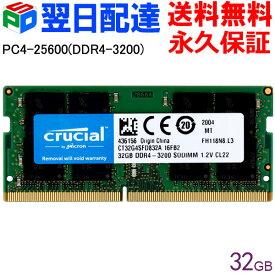 イーグルス感謝祭特価!Crucial DDR4ノートPC用 メモリ Crucial 32GB【永久保証・翌日配達送料無料】 DDR4-3200 SODIMM CT32G4SFD832A