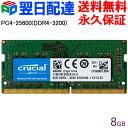 ノートPC用メモリ Crucial 8GB(8GBx1枚)【永久保証・翌日配達送料無料】 DDR4-3200 SODIMM DDR4 1.2V CL22 CT8G4SFS83…