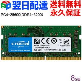 イーグルス感謝祭特価!ノートPC用メモリ Crucial 8GB(8GBx1枚)【永久保証・翌日配達送料無料】 DDR4-3200 SODIMM DDR4 1.2V CL22 CT8G4SFS832A