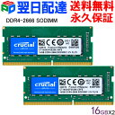 Crucial DDR4ノートPC用 メモリ Crucial 32GB(16GBx2枚)【永久保証・翌日配達送料無料】 DDR4-2666 SODIMM CT16G4SFS8…