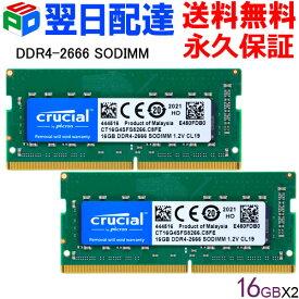 Crucial DDR4ノートPC用 メモリ Crucial 32GB(16GBx2枚)【永久保証・翌日配達送料無料】 DDR4-2666 SODIMM CT16G4SFS8266