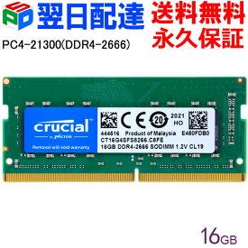イーグルス感謝祭特価!Crucial DDR4ノートPC用 メモリ Crucial 16GB(16GBx1枚)【永久保証・翌日配達送料無料】 DDR4-2666 SODIMM CT16G4SFS8266
