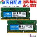 ノートPC用メモリ Crucial 16GB(8GBx2枚) 【永久保証・翌日配達送料無料】 DDR4-3200 SODIMM DDR4 1.2V CL22 CT8G4SFS…