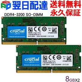 ノートPC用メモリ Crucial 16GB(8GBx2枚) 【永久保証・翌日配達送料無料】 DDR4-3200 SODIMM DDR4 1.2V CL22 CT8G4SFS832A