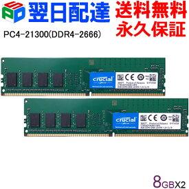 ランキング1位獲得!Crucial DDR4デスクトップメモリ 【永久保証・翌日配達送料無料】Crucial 16GB(8GBx2枚) DDR4-2666 DIMM CT8G4DFS8266 海外パッケージ お買い物マラソンセール