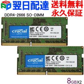 ランキング1位獲得!お買得2枚組 Crucial DDR4ノートPC用 メモリ【永久保証・翌日配達送料無料】 Crucial 16GB(8GBx2枚) DDR4-2666 SODIMM CT8G4SFS8266