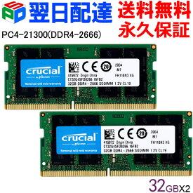 Crucial DDR4ノートPC用 メモリ Crucial 64GB(32GBx2枚)【永久保証・翌日配達送料無料】 PC4-21300(DDR4-2666) SODIMM CT32G4SFD8266 海外パッケージ