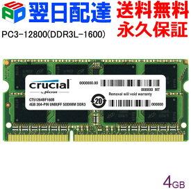 Crucial DDR3L 1600 MT/s (PC3-12800) 4GB【永久保証・翌日配達送料無料】CL11 SODIMM 204pin 1.35V/1.5V ノート用メモリー CT51264BF160B