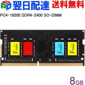 イーグルス感謝祭特価!ノートPC用メモリ DDR4-2400 PC4-19200 8GB【永久保証・翌日配達送料無料】 SODIMM V-Color TF48G24S817 カラフルなチップ