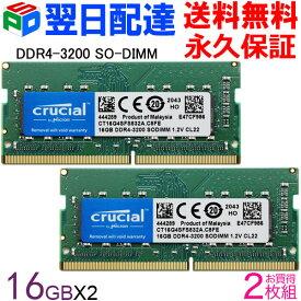 Crucial DDR4ノートPC用 メモリ Crucial 32GB (16GBx2枚)【永久保証・翌日配達送料無料】 DDR4-3200 SODIMM CT16G4SFS832A 海外パッケージ