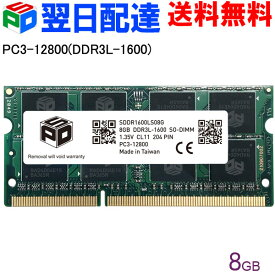 ノートPC用メモリ SPD DDR3L 1600 SO-DIMM 8GB(8GBx1枚) PC3 12800 1.35V CL11 204 PIN 【5年保証・翌日配達送料無料】