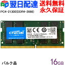 Crucial DDR4ノートPC用 メモリ Crucial 16GB(16GBx1枚)【永久保証・翌日配達送料無料】 DDR4-2666 SODIMM CT16G4SFD8…