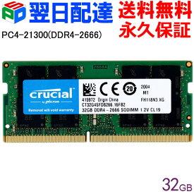 イーグルス感謝祭特価!Crucial DDR4ノートPC用 メモリ Crucial 32GB 【永久保証・翌日配達送料無料】PC4-21300(DDR4-2666) SODIMM CT32G4SFD8266