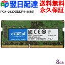 お買い物マラソン特価!ランキング1位獲得!Crucial DDR4ノートPC用 メモリ Crucial 8GB【永久保証・翌日配達送料無料…