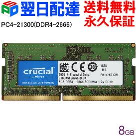 イーグルス感謝祭特価!ランキング1位獲得!Crucial DDR4ノートPC用 メモリ Crucial 8GB【永久保証・翌日配達送料無料】 DDR4-2666 SODIMM CT8G4SFS8266