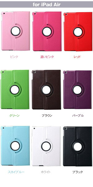 iPadmini4iPadAir/Air2iPad2/3/4レザーケース