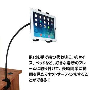 スマホ用フレキシブルアームスタンドタブレットPC用卓上アームスタンドホルダーiPadスタンドくねくね