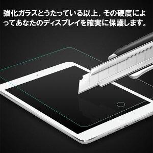 iPadPro9.7インチiPadairiPadair2用強化ガラス液晶保護フィルム保護シート硬度9H超薄0.3mm気泡ゼロラウンドエッジ加工