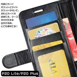 HUAWEIP20liteP20Plusケース手帳型ケースPUレザーケーススタンドスマホケース【送料無料翌日配達】
