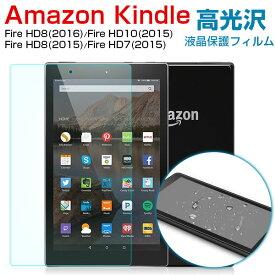 Amazon Kindle Fire HD8(2016) Fire HD10(2015) Fire HD8(2015) Fire HD7(2015)液晶保護フィルム 高光沢フィルム 送料無料 AMAZOM-F003C AMAZOM-F004C AMAZOM-F005C AMAZOM-F007C
