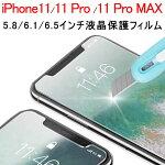 2019年新型iPhone5.8インチ6.1インチ6.5インチ液晶保護フィルム強化ガラスフィルム高光沢【送料無料翌日配達】
