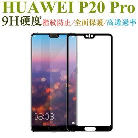 HUAWEI P20 Proガラスフィルム 液晶保護フィルム 強化ガラスフィルム【翌日配達送料無料】