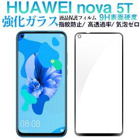 HUAWEI nova 5Tガラスフィルム 2.5Dラウンドエッジ 衝撃吸収 フィルム 密着タイプ 送料無料