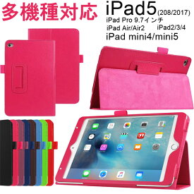 iPad2/iPad3/iPad4/iPad5 (2017/2018)/iPad Air2/iPad Air/iPad mini4/mini5 iPad Pro 9.7インチ ケースカバー PUレザーケースカバー smart cover対応 PADC001 PADC011 PADC031【翌日配達送料無料】 月末セール