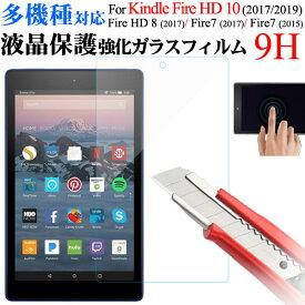 Amazon Kindle Fire7(2015) Fire7(2017)Fire HD8(2017) Fire HD10(2017/2019)液晶保護フィルム 強化ガラスフィルム 9H ガラスフィルム AMAZOM-F006C AMAZOM-F008C AMAZOM-F009C AMAZOM-F010C【翌日配達送料無料】