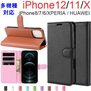iPhone 12/ 12 mini/ 12 Pro /12 Pro Max iPhoneX iPhone8/ 8 Plus iPhone7/ 7 Plus iPhone6/ 6S/ 6 Plus/ 6S Plus Xperia X Performance XPERIA XZ HUAWEI P9 lite/ P9/ Mate9/ P10/ P10 Plus 手帳型ケース【翌日配達送料無料】