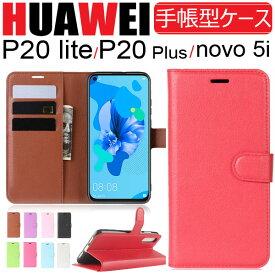 HUAWEI P20 Lite/P20 Plus HUAWEI P20 lite 2019 /novi 5iケース 手帳型ケース PUレザーケース スタンドケース スマホケース【翌日配達送料無料】
