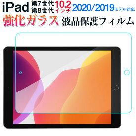 iPad (第 7 世代)2019 iPad (第 8 世代)2020 10.2インチ 強化ガラスフィルム 液晶保護 ガラスフィルム【翌日配達送料無料】 お買い物マラソンセール