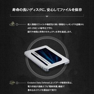 CrucialクルーシャルSSD500GBMX500SATA3内蔵2.5インチ7mmCT500MX500SSD19.5mmアダプター付パッケージ品送料無料3月5日順番出荷