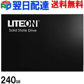 LITEON SSD 240GB 2.5インチ【3年保証・翌日配達送料無料】ライトン SSD SATA 6Gb/s PH6-CE240-L TOSHIBA 3D TLC Nand Flash