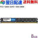デスクトップPC用メモリ DDR3-1600 PC3-12800 8GB DIMM KT8GU3ECF KIMTIGO 【3年保証・翌日配達送料無料】