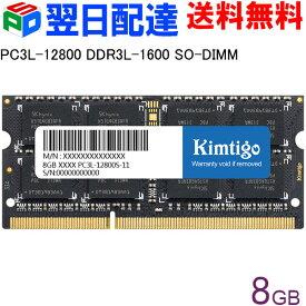 ノートPC用メモリ DDR3L-1600 PC3L-12800 8GB SODIMM KT8GS3EDF KIMTIGO 【3年保証・翌日配達送料無料】 お買い物マラソンセール