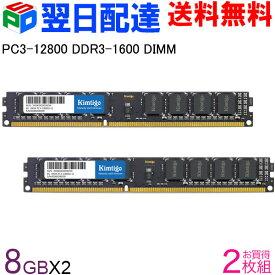 デスクトップPC用メモリ DDR3-1600 PC3-12800 16GB(8GBx2枚) DIMM KT8GU3ECF KIMTIGO 【3年保証・翌日配達送料無料】
