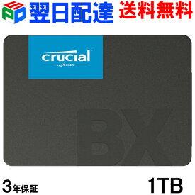 新商品特価 Crucial クルーシャル SSD 1TB(1000GB) 【3年保証・翌日配達送料無料】BX500 SATA 6.0Gb/s 内蔵2.5インチ 7mm CT1000BX500SSD1 グローバルパッケージ
