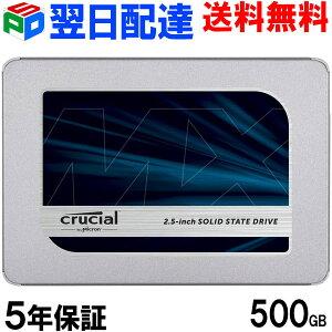 CrucialクルーシャルSSD500GBMX500SATA3内蔵2.5インチ7mmCT500MX500SSD19.5mmアダプター付パッケージ品送料無料あす楽対応