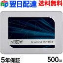 ランキング1位獲得!Crucial クルーシャル SSD 500GB MX500 SATA3 内蔵2.5インチ 7mm 【5年保証・翌日配達送料無料】C…