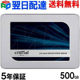 ランキング1位獲得!Crucial クルーシャル SSD 500GB MX500 SATA3 内蔵2.5インチ 7mm 【5年保証・翌日配達送料無料】CT500MX500SSD1 7mmから9.5mmへの変換スペーサー付