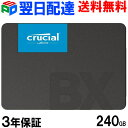 感謝セール 連続ランキング1位獲得! Crucial クルーシャル SSD 240GB【3年保証・翌日配達送料無料】BX500 SATA 6.0Gb…