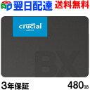Crucial クルーシャル SSD 480GB R:540MB/s W:500MB/s 【3年保証・翌日配達送料無料】BX500 SATA 6.0Gb/s 内蔵2.5イン…