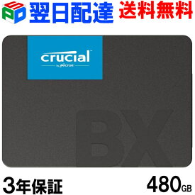 Crucial クルーシャル SSD 480GB【3年保証・翌日配達送料無料】BX500 SATA 6.0Gb/s 内蔵2.5インチ 7mm CT480BX500SSD1 グローバル パッケージ お買い物マラソンセール