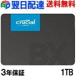 新発売特価CrucialクルーシャルSSD480GB【送料無料翌日配達】BX500SATA3内蔵2.5インチ7mmCT480BX500SSD1スーパーSALE9月15日順番出荷