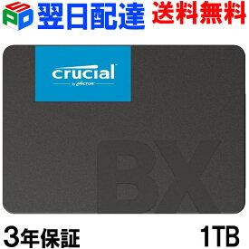 Crucial クルーシャル SSD 1TB(1000GB) 【3年保証・翌日配達送料無料】BX500 SATA 6.0Gb/s 内蔵2.5インチ 7mm CT1000BX500SSD1 グローバル パッケージ お買い物マラソンセール