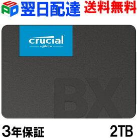 Crucial クルーシャル SSD 2TB(2000GB) 【3年保証】BX500 SATA 6.0Gb/s 内蔵2.5インチ 7mm CT2000BX500SSD1 グローバル パッケージ 送料無料