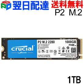 Crucial P2 1TB 3D NAND NVMe PCIe M.2 SSD【翌日配達送料無料】CT1000P2SSD8 パッケージ品